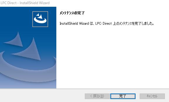 LPC Directの修正インストールの手順②