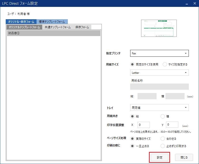 LPC Direct フォーム印刷条件設定手順③