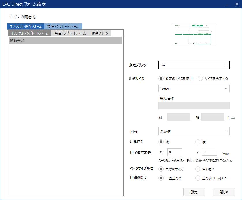 LPC Directフォーム設定画面イメージ