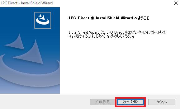 LPC Directのインストールの手順イメージ①