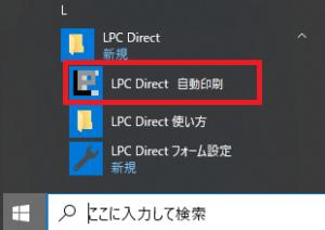 LPC Directのプログラムメニュー上のアイコン
