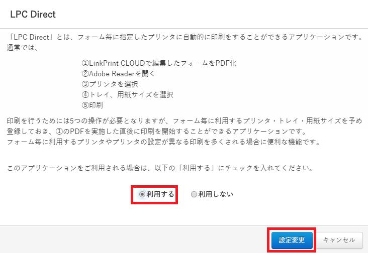 LPC Direct インストーラー取得イメージ②