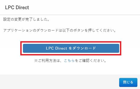 LPC Direct インストーラー取得イメージ③