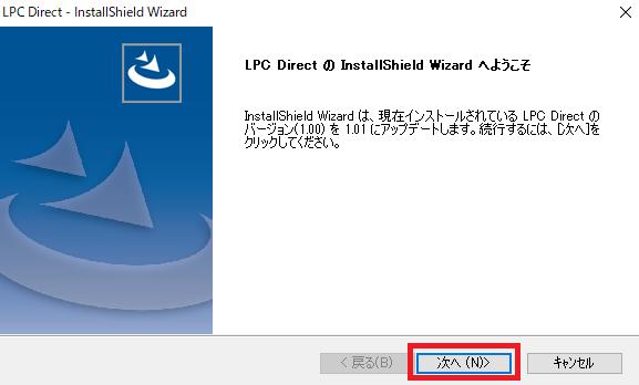 「LPC Direct」アップデート手順②