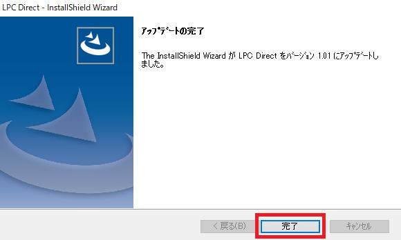 「LPC Direct」アップデート手順③
