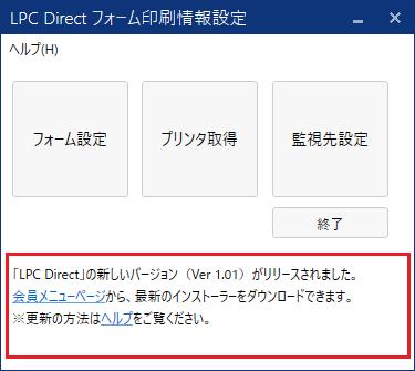 「LPC Direct フォーム設定」アプリの更新メッセージのイメージ
