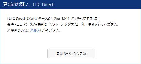LPC Direct「自動印刷」「フォーム設定」共通の更新メッセージのイメージ